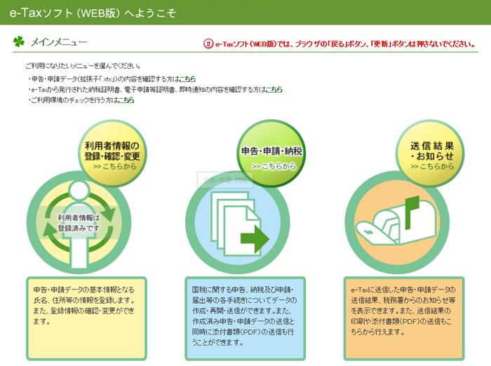 e-taxWEB版