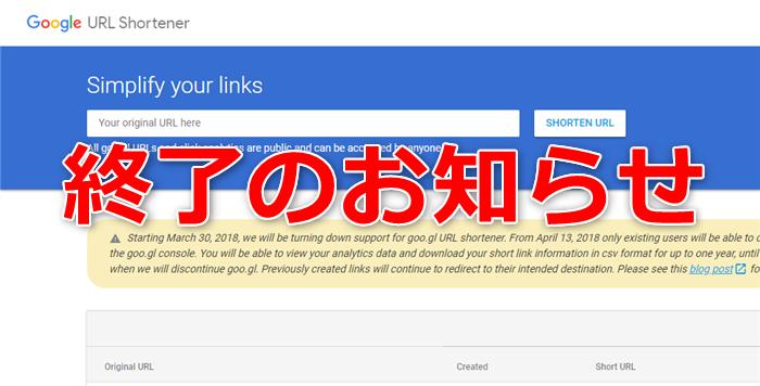 Google短縮URLサービス終了 リンク切れ難民になる前に