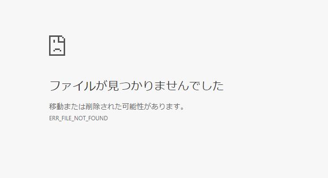 Chromeでファイルが見つかりませんでした。移動または削除された可能性がありますの対処法
