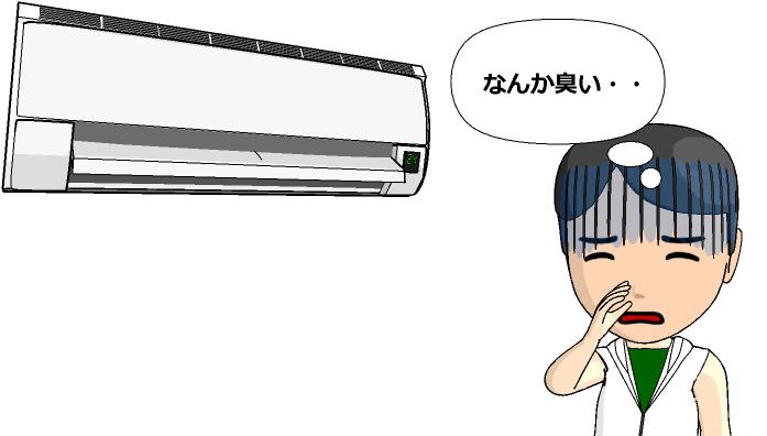 エアコンの臭いを簡単にとる方法