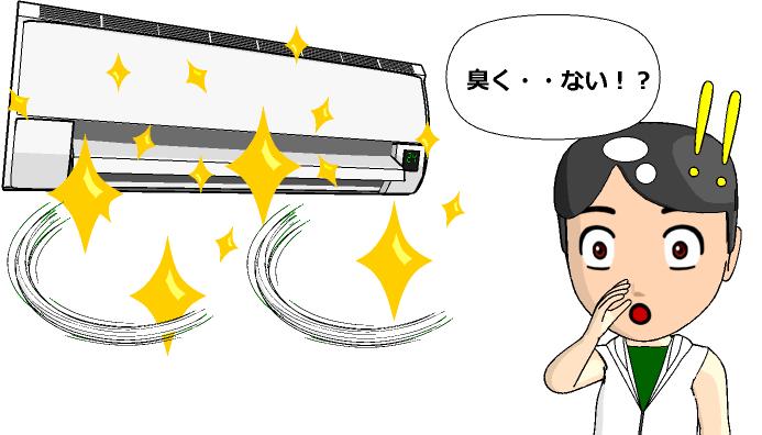 エアコンの臭い匂いを取る方法