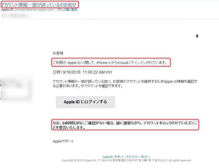 httpsを使った巧妙な手口のApple IDフィッシングに注意