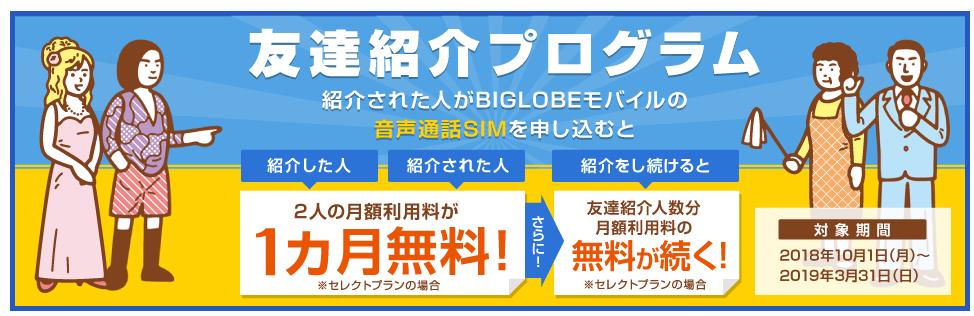 MVNO BIGLOBE 友達紹介