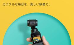 要チェック!撮影機材革命!超軽量小型のOsmo Pocket