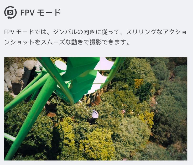 DJI osmopocket FPVモード