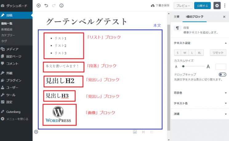 WP5.0 ブロックエディタ