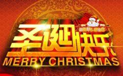 中国でクリスマス禁止令?何が起きてるの?
