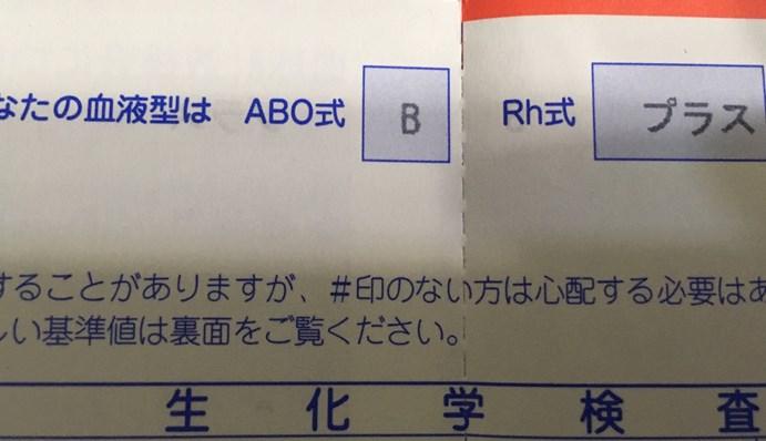 献血 血液型