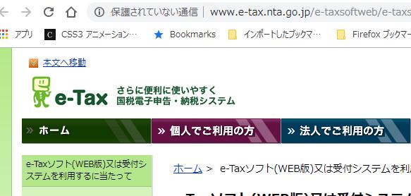 https 対応してない e-tax