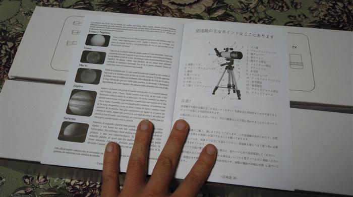 天体望遠鏡 日本語