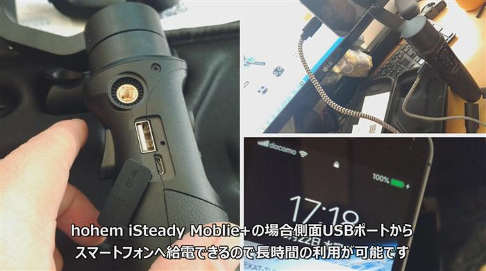 Hohem iSteady Mobile+ スマホに給電しながら使える