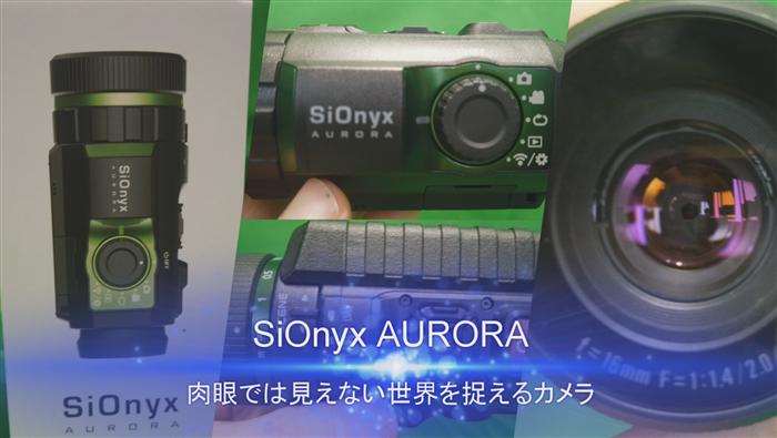 SiOnyx AURORA
