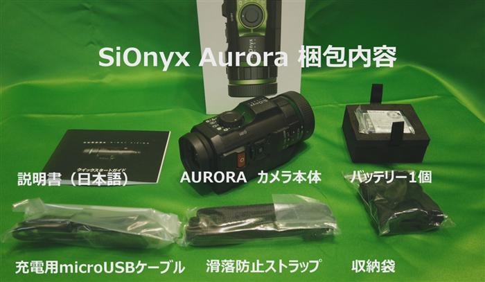 SiOnyx AURORA 梱包内容
