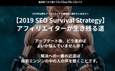 2019 SEO Survival Strategyという教材について