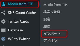 wp画像が表示されない インポート
