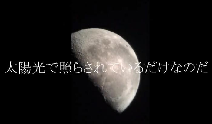 月は輝いていない