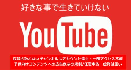 Youtube 規約変更