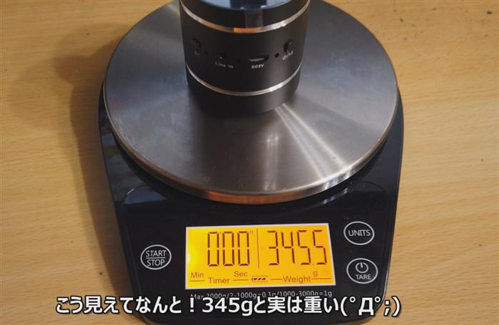 振動スピーカー 重量