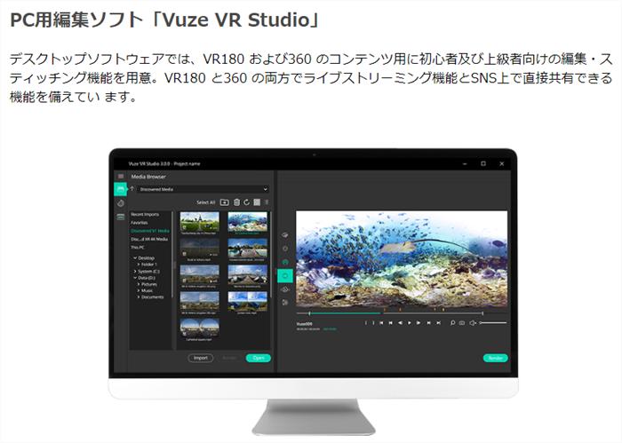VRカメラ 専用編集ソフト