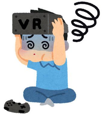 VR 酔う