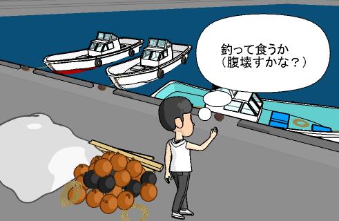 夢診断 漁港
