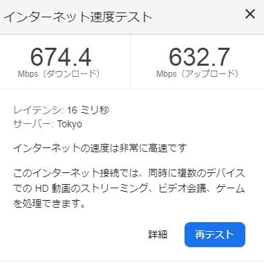 google スピードテスト au