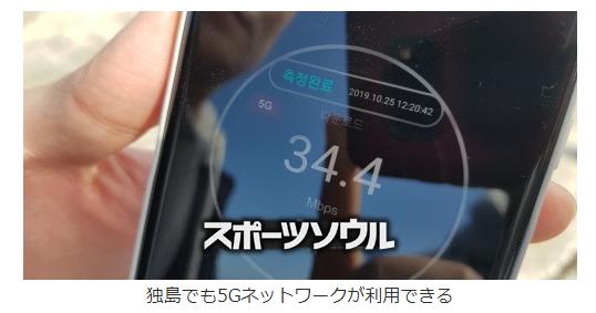 韓国 5G