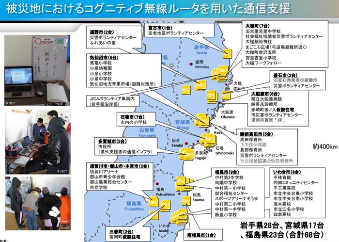 震災地域 GIGAスクール構想