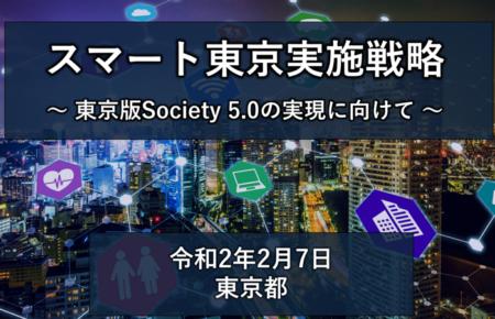 スマート東京5G