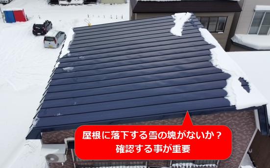 ドローンで屋根の上を確認