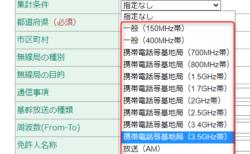 富山 5G